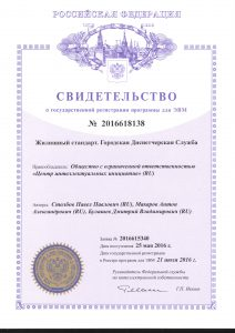 Патент Городская диспетчерская служба
