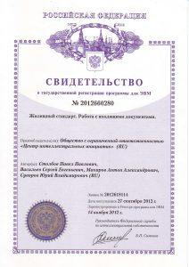 Патент Документооборот