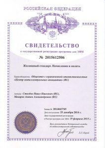 Патент Начисления и оплата